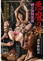Tied-Up, Tortured and Aroused - Demon Bonds Yui Hatano Download