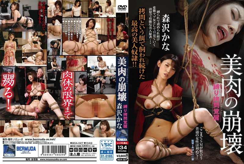 BDA-027 Awakening To The Pleasures Of Bondage And Torture The Destruction Of Beauty And Flesh Kana Morisawa