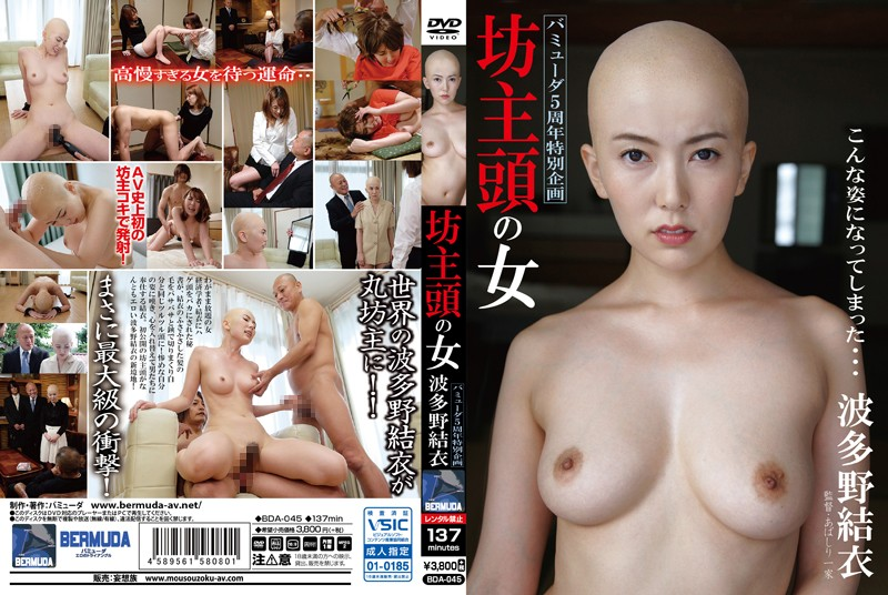 BDA-045 Bermuda 5th Anniversary Variety Special The Bald Woman Yui Hatano