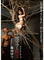 Crazy Ropes Big Dicks And Bondage Crazed Women Yu Shinoda 下載