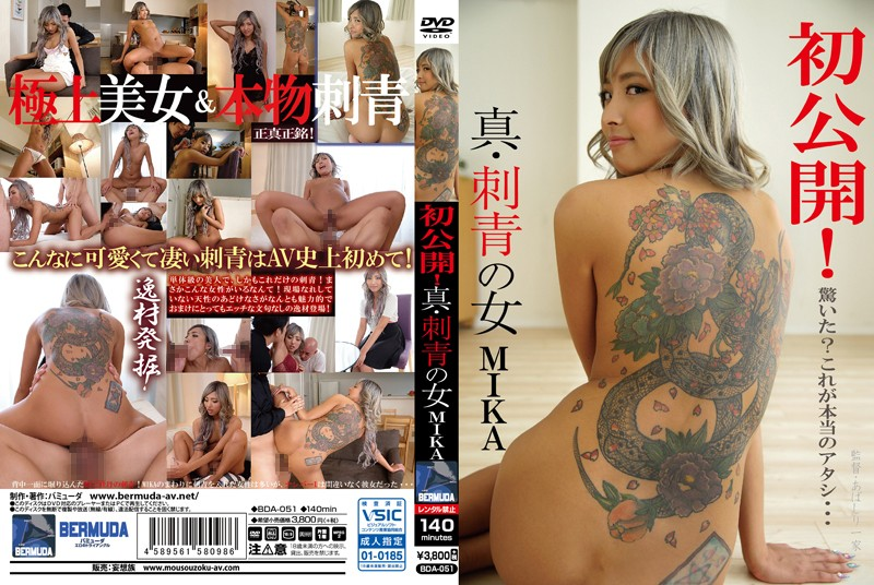 BDA-051 Grand Premiere! Genuine Tattooed Ladies MIKA