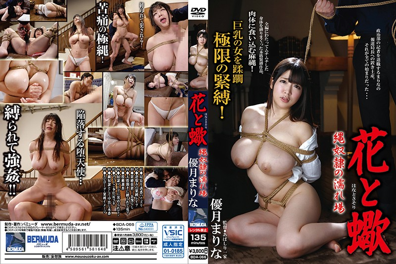 BDA-066 The Flower And The Scorpion: Bondage Slave Sex Scenes Marina Yuzuki