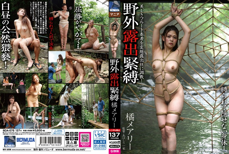 S&M Outside Nudes Mary Tachibana