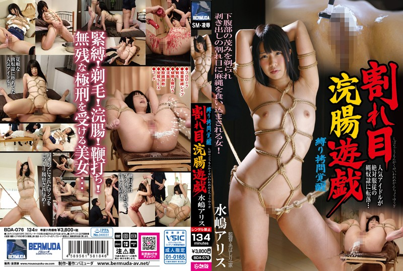 BDA-076 japanese av Bondage And Torture Awakenings Pussy Crack Enema Play Pleasure Alice Mizushima