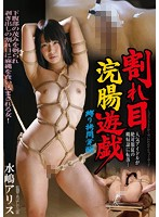 Bondage And Torture Awakenings Pussy Crack Enema Play Pleasure Alice Mizushima Download