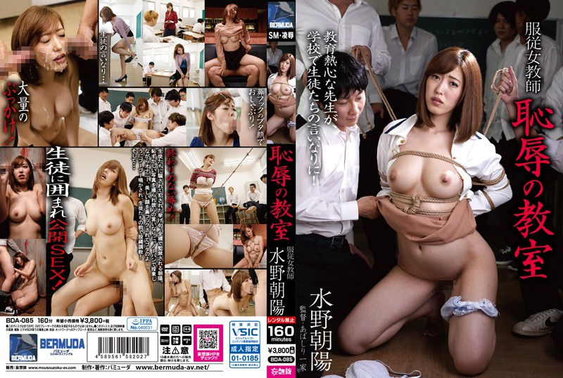 The Obedient Female Teacher Room of Disgrace Asahi Mizuno