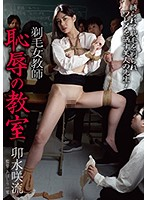 剃毛女教師恥辱の教室卯水咲流(Shaved Female Teacher Room of Disgrace Saryu Usui) 下載