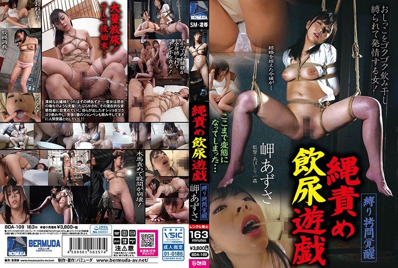 BDA-109 watch jav Rough Sex, Tied Up With Ropes – Azusa Misaki