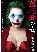 [BDA-111] Clown Woman - Yui Hatano