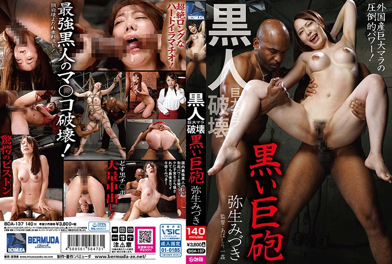 BDA-137 japanese av She Got Her Pussy Destroyed By His Big Black Dick The Black Cannon Yayoi Mizuki