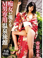 A Slut Appears at a Hot Spring Inn for Masochistic Men Miki Sunohara Download