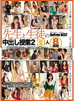 Teacher and Student Creampie Class 2 8 Hours of 30 Girls The Unchecked Desires Of 2 ... 下載