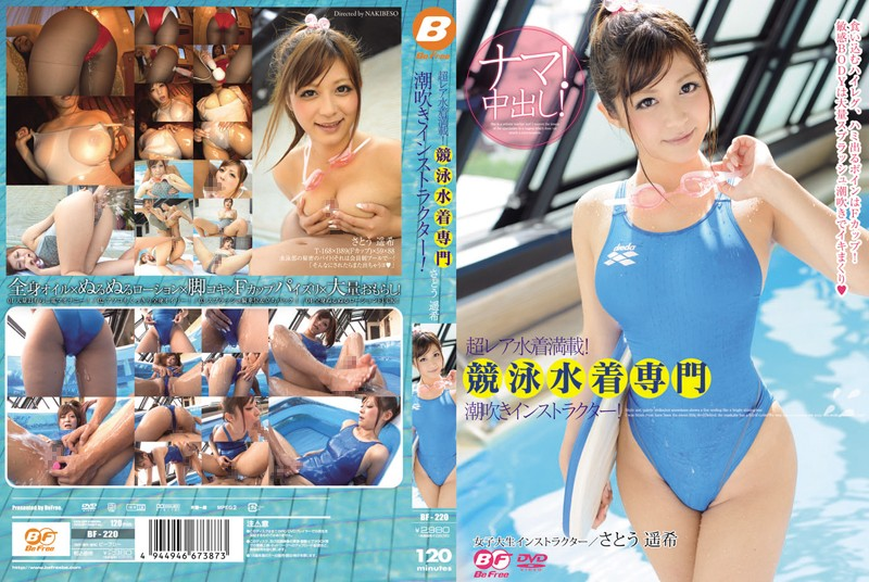 BF-220 Extremely Rare Swimsuits Fully Loaded!! Competitive Swimsuit Squirting Instructor Specialist! Haruki Sato