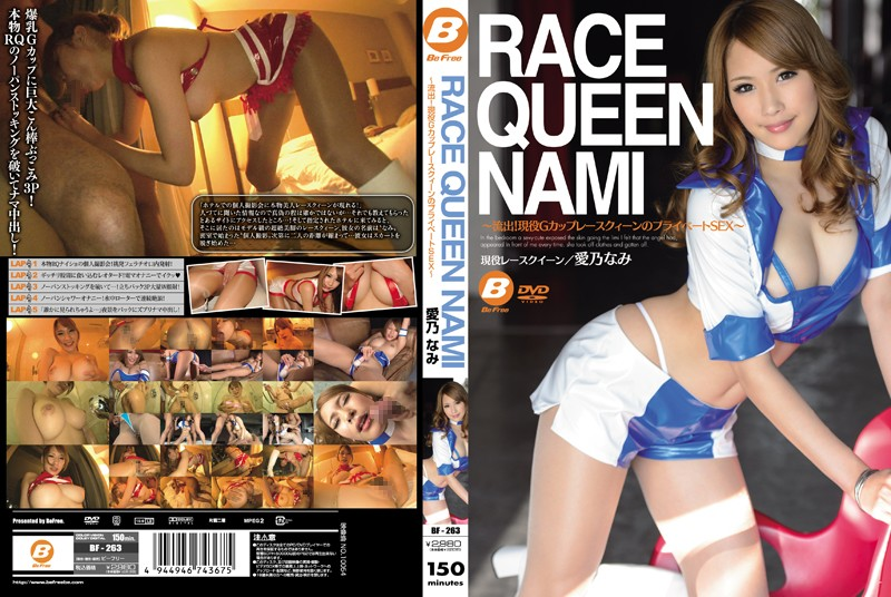 [BF-263]RACE QUEEN NAMI – Leaked! Busty Race Queen's Private Sex Tape – Nami Itoshino