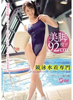 [BF-268] Swimsuit Maniacs! Competitive Swimsuit Special Swim Instructor Creampie! Miss Campus Melancholy Misaki Honda