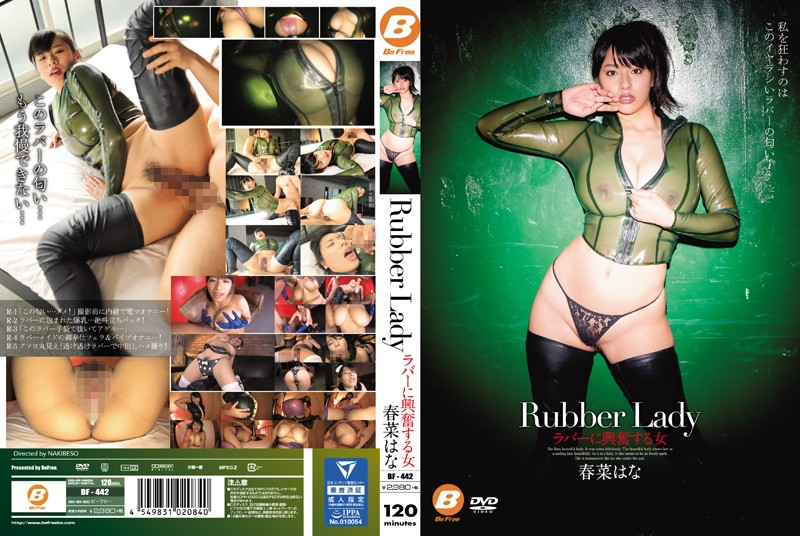 BF-442 Rubber Lady Women Who Get Horny For Rubber Hana Haruna