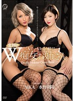 The Ultimate Double Sluts Continuously Pleasure One Man Together. AIKA Asahi Mizuno Download