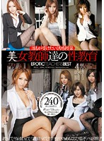 The Seductive Class that Everybody Wants to be in  Hot Female Sexual Education Teachers 下載