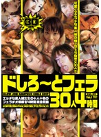 Blowjob 30 People 4 Hours 下載