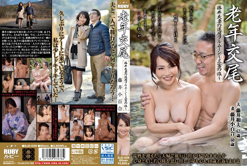 BJD-029 Old Age Fucking - 60-Something Mr and Mrs Fujii On a Full Moon - Vacation to Santomi - Sayuri Fujii