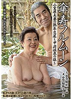 80th Birthday Full Moon The Ogasawaras In Old Age Sex A Vacation To The Kofu Hot Springs Yuko Kasahara Download