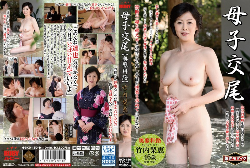 BKD-150 Mother/ Child Fucking [The Road Of Womanhood] Rie Takeuchi