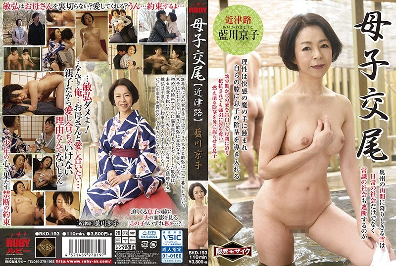 BKD-193 Maternal And Child Mating ~ Kotatsuro – Aikawa Kyoko