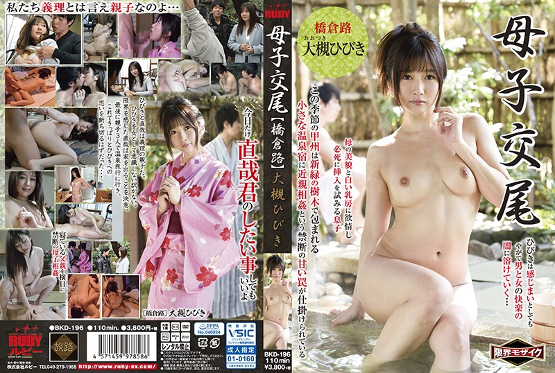 BKD-196 Mother/ Child Fucking - The Hashikura Road - Hibiki Otsuki