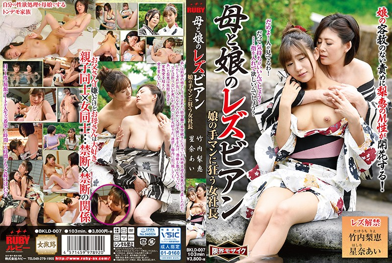 BKLD-007 Mother And Daughter Lesbians Female Boss Goes Crazy As Her Daughter Rubs Her Pussy Rie