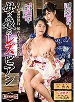 Mother and Daughter Lesbian Series: Mother Falls For Daughter's Sexy Ass During Steamy Hot Springs Trip! Mika Nakamoto, Kiyoka Taira Download
