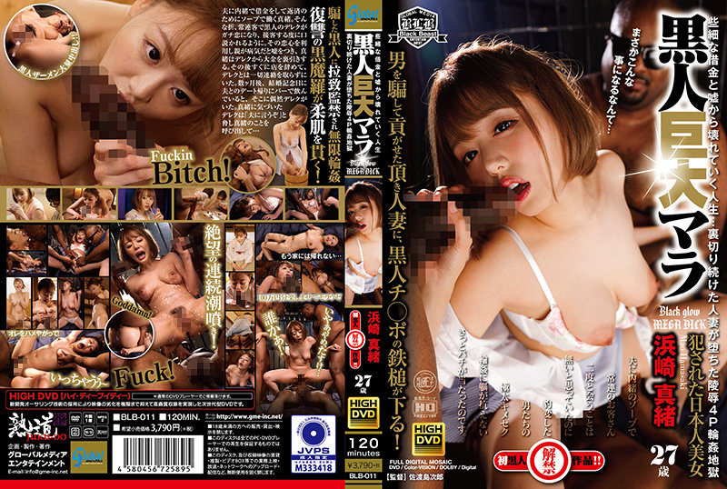 BLB-011  Mao Hamasaki Big Black Dicks A Japanese Beauty Gets Fucked All It Took Was A Little Debt And A Lie To Destroy Her