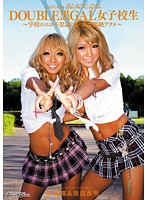 BLACK GAL series -Preppy Rich GALs 3some 2 Hour Special 下載