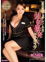 Once Isn't Enough! F***ed to Cum Over and Over in the Gal Massage Parlor (Kanna Sakuno) Download