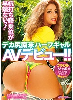 Incredible Pussy Pounding Cowgirl Sex! A Big Ass Southern American Half-Japanese Gal Makes Her AV Debut!! Download