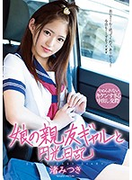 Compensated Dating With My Daughter's Gal Friend - Mitsuki Nagisa Download