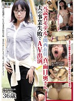 Former Model from Kansai Makes her Debut on Porn to Help her Household! 下載