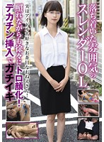 A Cool And Sophisticated Slender Office Lady But In Reality She's A Playful Sista Who Loves TV Idols! Watch As She Bashfully Melts Into A Horny Whore! She'll Go Cum Crazy For A Rock Hard Cock 下載