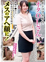 A Busted Otaku Office Lady When She Gets Orgasmed With A Horny Cock, Her Gentle Smile Turns Into A Bitchy Panting Fuck Face! Download