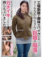 She Works At A Factory, And Her Hobby Is Riding Her Motorcycle This Cool And Unfussy Elder Sister Gets Taken Down By A Huge Cock She's A Secretly Maso Bitch And Now She's Exposing Her True Identity In A Cum-Filled Fuck Fest! Download