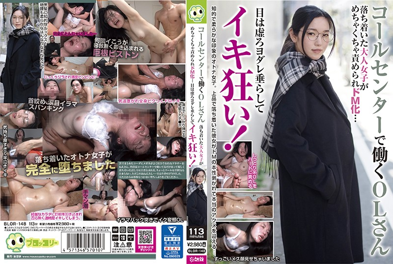 BLOR-148 An Office Lady Who Works At A Call Center This Cool And Calm Grown-Up Lady Is A Seriously Depraved Maso Bitch... She's Staring Out Into Space While Drooling With Cum Crazy Pleasure!