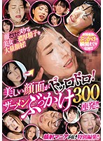 Beautiful Face Is Dripping Wet! 300 Rouds Of Bukkake Action!! Download