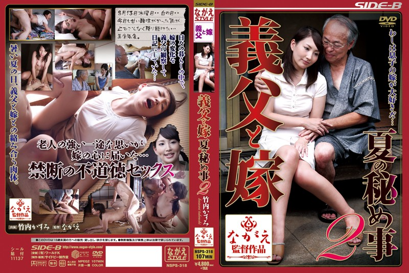 BNSPS-318 japanese porn Father In Law And Daughter In Law – Secret Summer Tryst 2 Kasumi Takeuchi