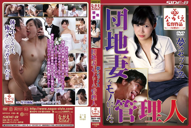 BNSPS-326  Dreamlike Sex: Apartment Manager Made an Apartment Wife His Toy Maki Hoshikawa