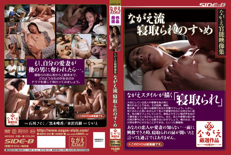 Nagae Sensual Film Collection: The Nagae Style Of Stealing Another's Wife