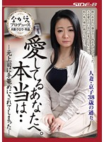 To You, My Love. The Truth Is.. I Was Raped By A Former Boss    Shino Izumi Download