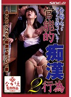 Even If My Heart Hurts, My Pussy Is Waiting... Carnal Molester Deeds 2 ~Married Woman Realizes Her Own Kinks When She Gets Groped~ Mikan Kururugi Download