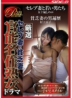 Select Erotic Masterpiece Mature Dramas - Wealthy Wives & Poor Wives Download