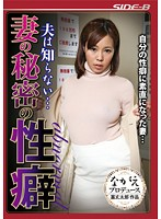 My Husband Doesn't Know About It...Housewife's Secret Sexual Habits Sara Saijou Download