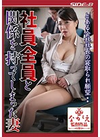 The Cuckold Fantasies of a Company President... The Wife Who Has Been With Everyone at The Company Naho Ueno Download