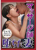 The Married Woman Who Fell For A Masseuse An Mizuki Download